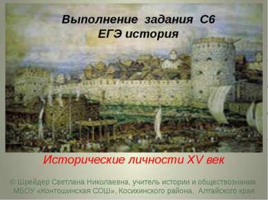 Исторические личности XV век © Шрейдер Светлана Николаевна, учитель истории и...