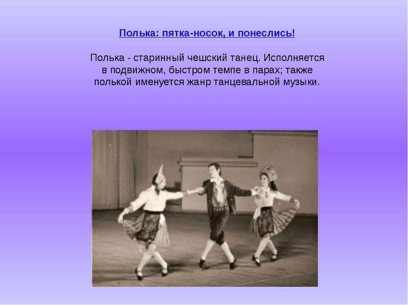 Полька: пятка-носок, и понеслись! Полька - старинный чешский танец. Исполняет...