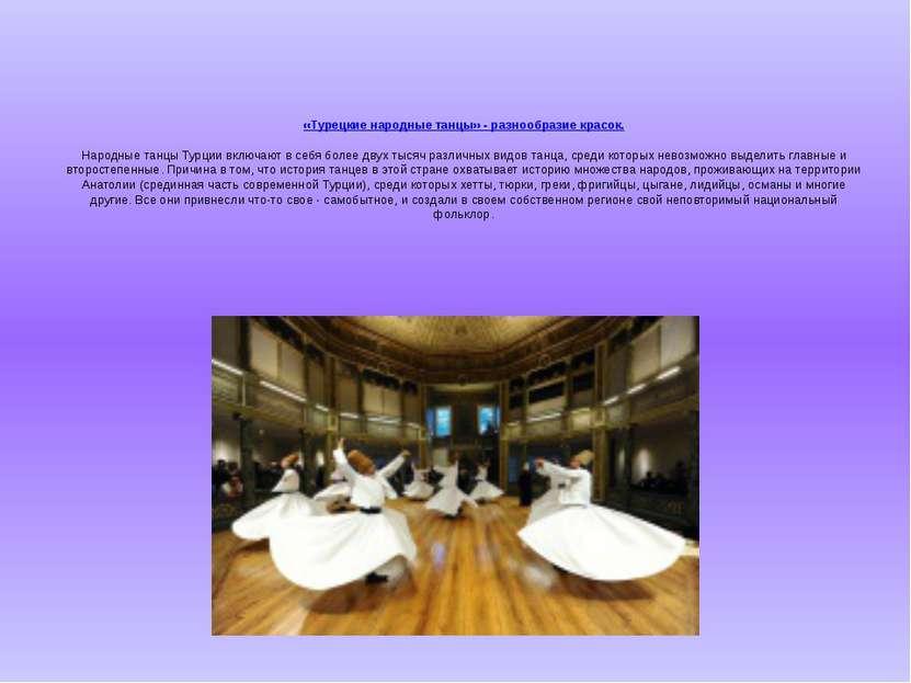 «Турецкие народные танцы» - разнообразие красок. Народные танцы Турции включа...