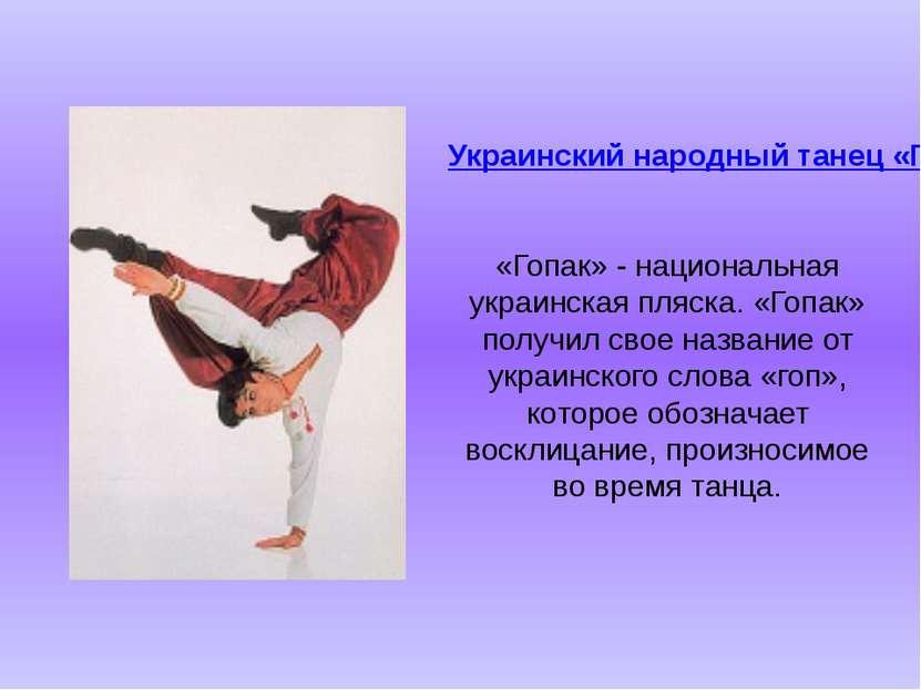 Украинский народный танец «Гопак». «Гопак» - национальная украинская пляска. ...