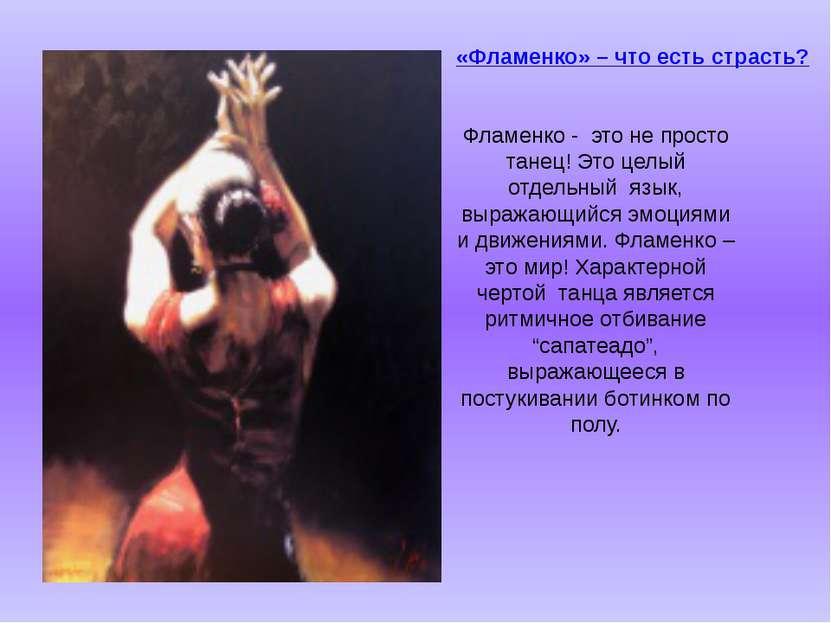 «Фламенко» – что есть страсть?  Фламенко -это не просто танец! Это целый о...