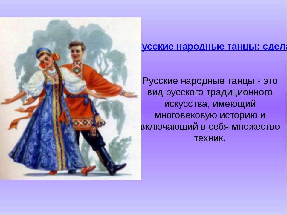 Русские народные танцы: сделано с душой. Русские народные танцы - это вид рус...