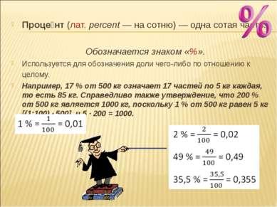 Проце нт(лат.percent— на сотню)— одна сотая часть. Обозначается знаком «%...
