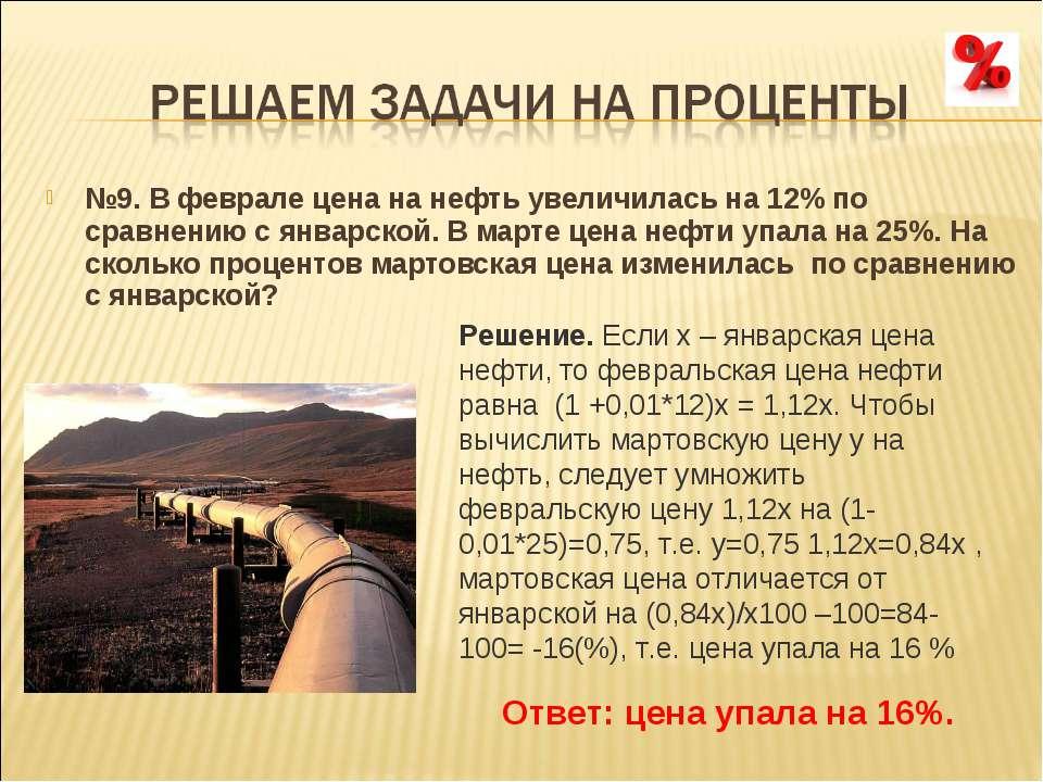№9. В феврале цена на нефть увеличилась на 12% по сравнению с январской. В ма...