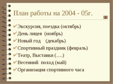 План работы на 2004 - 05г. Экскурсия, поездка (октябрь) День лицея (ноябрь) Н...