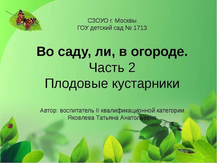 СЗОУО г. Москвы ГОУ детский сад № 1713 Во саду, ли, в огороде. Часть 2 Плодов...