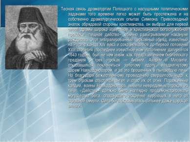 Тесная связь драматургии Полоцкого с насущными политическими задачами того вр...