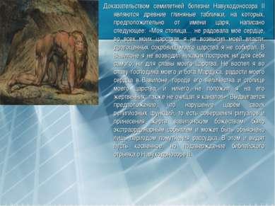 Доказательством семилетней болезни Навуходоносора II являются древние глиняны...