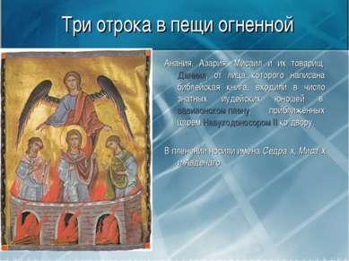Три отрока в пещи огненной Анания, Азария, Мисаил и их товарищДаниил, от лиц...