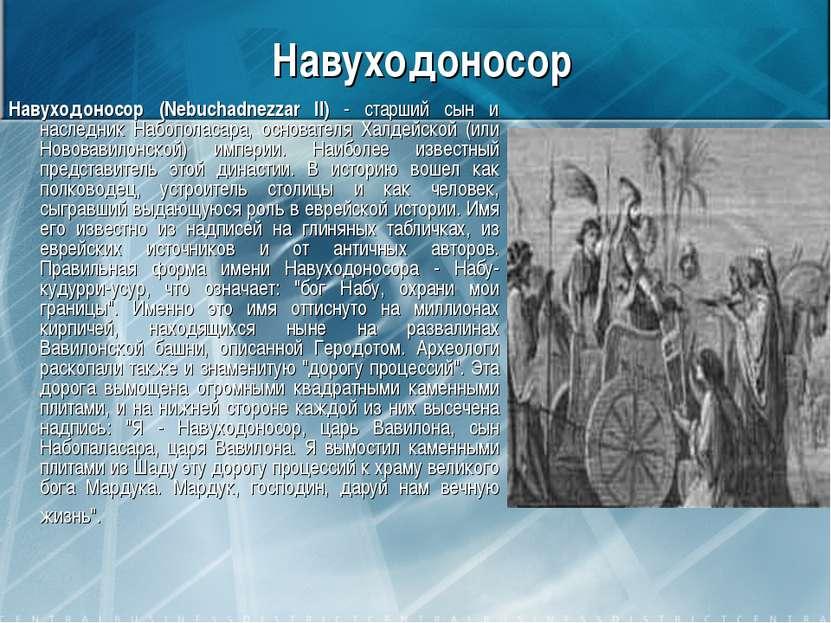 Навуходоносор Навуходоносор (Nebuchadnezzar II) - старший сын и наследник Наб...