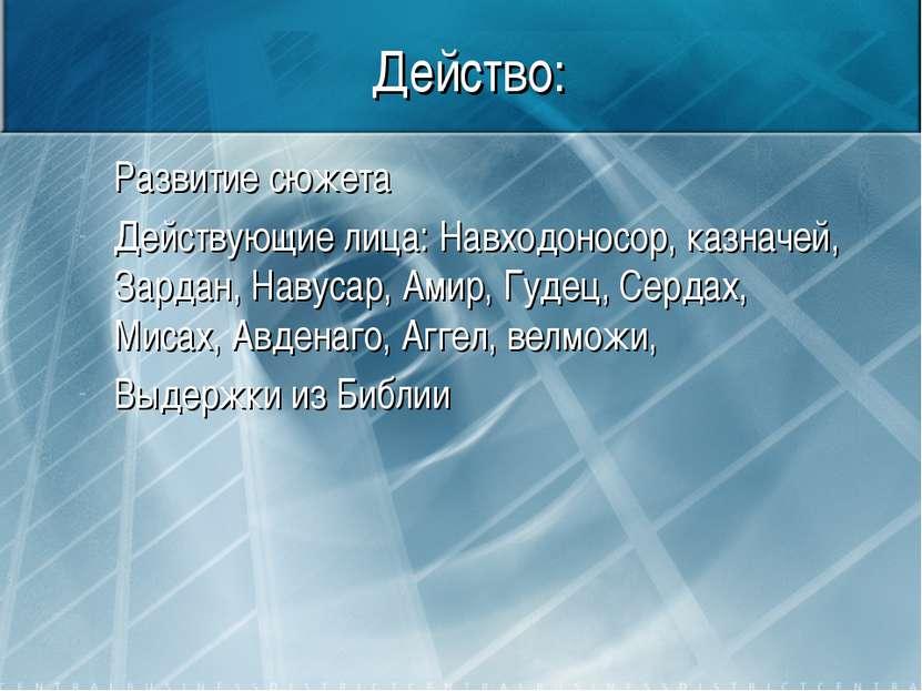 Действо: Развитие сюжета Действующие лица: Навходоносор, казначей, Зардан, На...