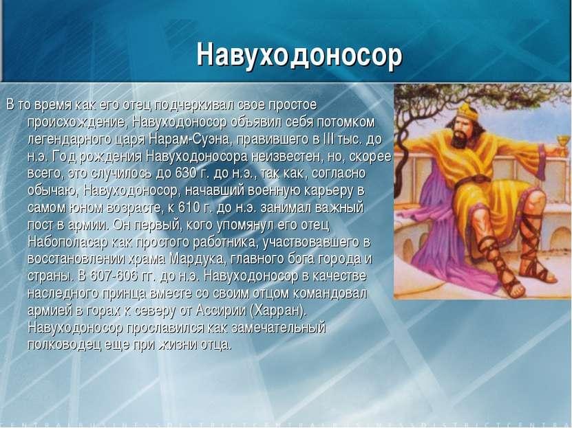 Навуходоносор В то время как его отец подчеркивал свое простое происхождение,...
