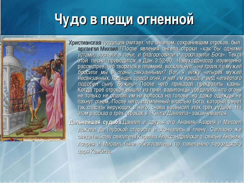 Чудо в пещи огненной Христианскаятрадиция считает, что ангелом, сохранившим ...