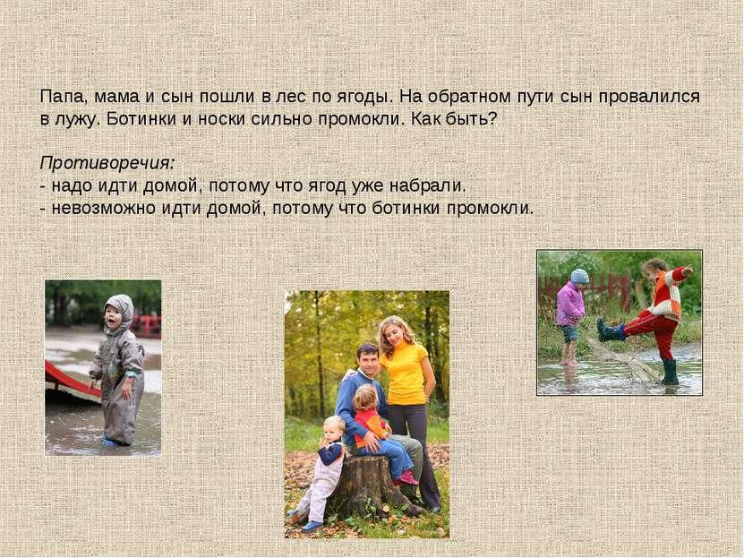 Папа, мама и сын пошли в лес по ягоды. На обратном пути сын провалился в лужу...
