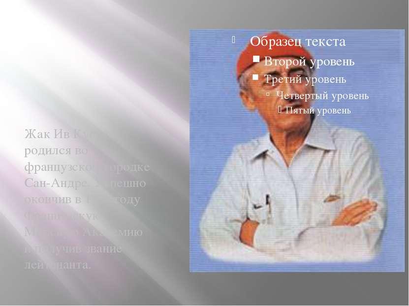 Жак Ив Кусто родился во французском городке Сан-Андре. Успешно окончив в 1933...