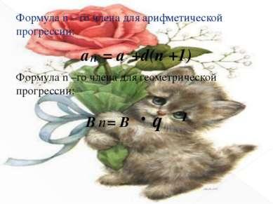 Формула n – го члена для арифметической прогрессии: а = а₁+d(n +1) Формула n ...
