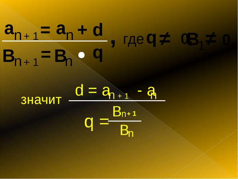 значит d = a - a n q = B