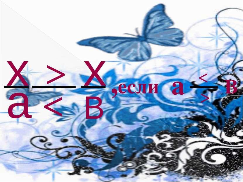 ,если a B < > x a x B >
