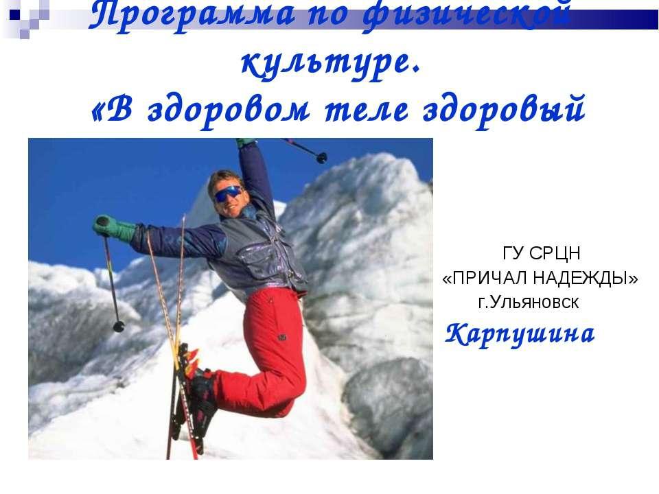 Программа по физической культуре. «В здоровом теле здоровый дух» Г ГУ СРЦН «П...