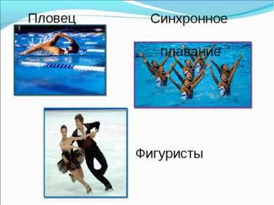 Пловец Синхронное плавание Фигуристы