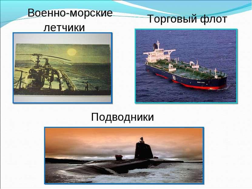 Военно-морские летчики Торговый флот Подводники
