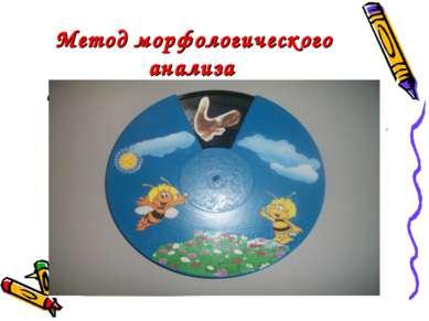 Метод морфологического анализа Спомощью таблиц или кругов я помогаЮ познакоми...