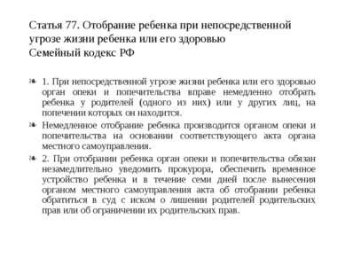 Статья 77. Отобрание ребенка при непосредственной угрозе жизни ребенка или ег...