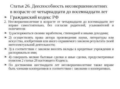 Статья 26. Дееспособность несовершеннолетних в возрасте от четырнадцати до во...