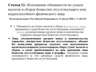 Статья 51. Исполнение обязанности по уплате налогов и сборов безвестно отсутс...