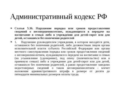 Административный кодекс РФ Статья 5.36. Нарушение порядка или сроков предоста...