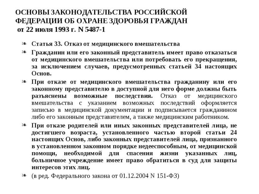 ОСНОВЫ ЗАКОНОДАТЕЛЬСТВА РОССИЙСКОЙ ФЕДЕРАЦИИ ОБ ОХРАНЕ ЗДОРОВЬЯ ГРАЖДАН от 22...