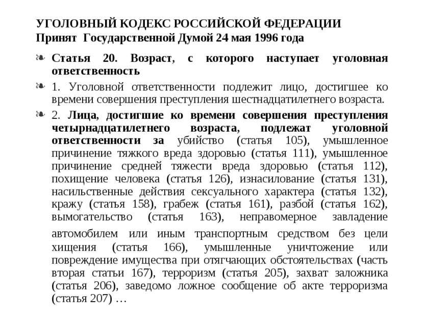 уголовный кодекс российской федерации статья 158