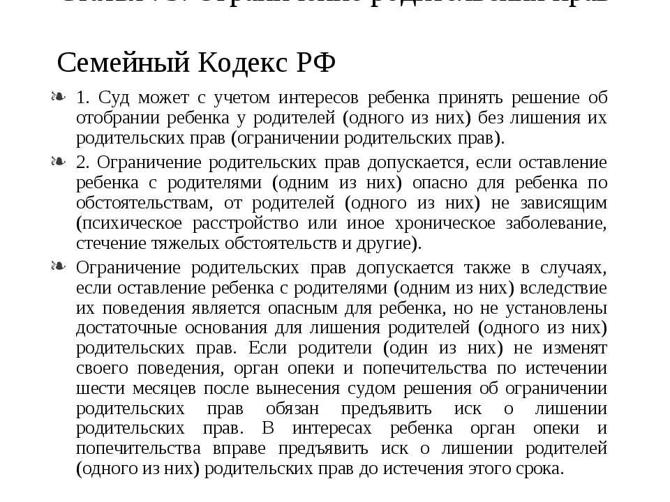 Статья 73. Ограничение родительских прав Семейный Кодекс РФ 1. Суд может с уч...