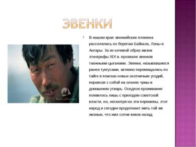 В нашем крае эвенкийские племена расселялись по берегам Байкала, Лены и Ангар...