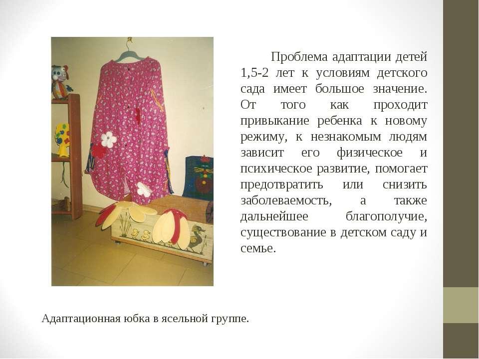 Проблема адаптации детей 1,5-2 лет к условиям детского сада имеет большое зна...