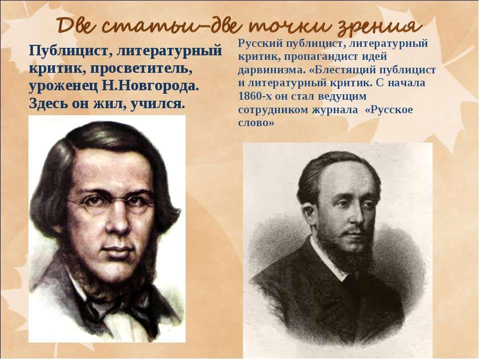 Публицист, литературный критик, просветитель, уроженец Н.Новгорода. Здесь он ...