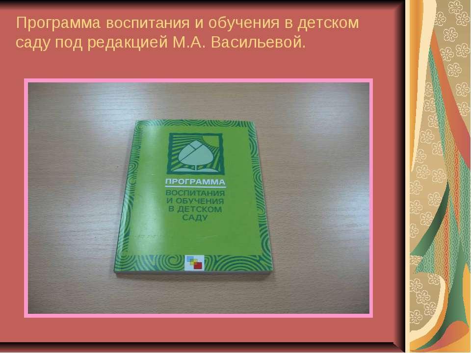 Программа воспитания и обучения в детском саду под редакцией М.А. Васильевой.