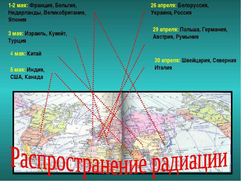 26 апреля: Белоруссия, Украина, Россия 29 апреля: Польша, Германия, Австрия, ...