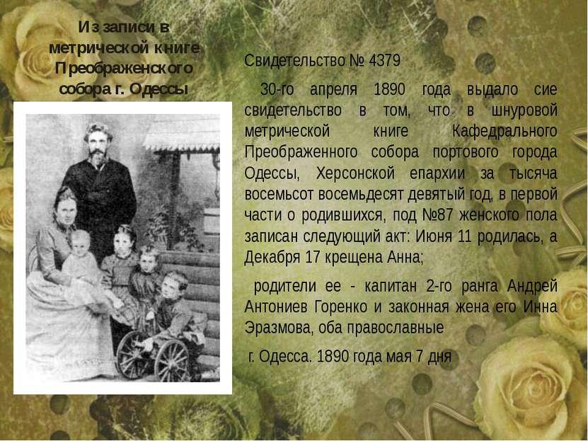 Из записи в метрической книге Преображенского собора г. Одессы Свидетельство ...