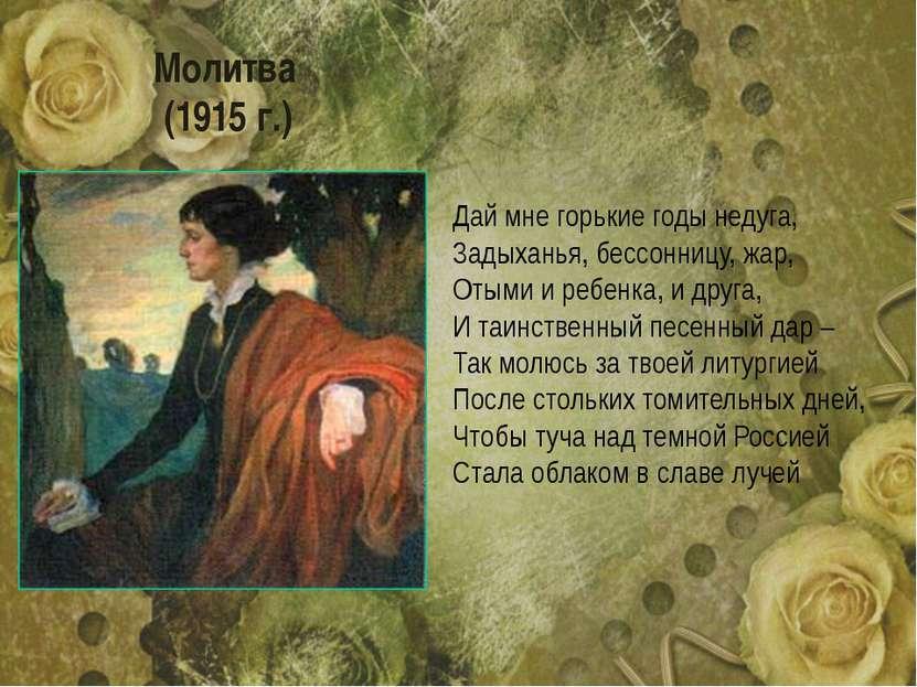 Молитва (1915 г.) Дай мне горькие годы недуга, Задыханья, бессонницу, жар, От...