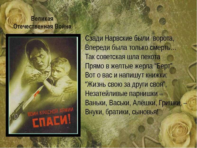 Великая Отечественная Война Сзади Нарвские были ворота, Впереди была только с...