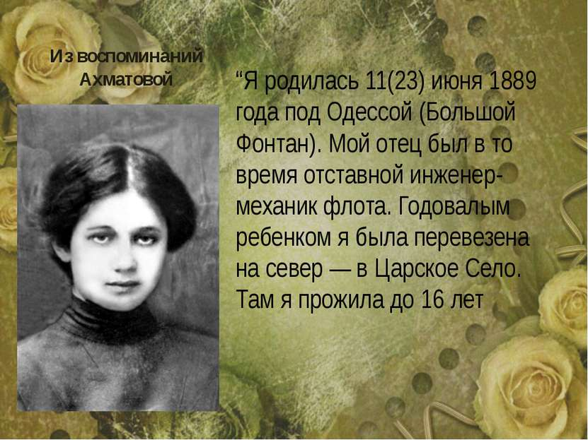 """Из воспоминаний Ахматовой """"Я родилась 11(23) июня 1889 года под Одессой (Боль..."""