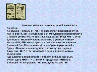 Хоть мы умны не по годам, не всё нам ясно и понятно. А сколько Н писать в –АН...
