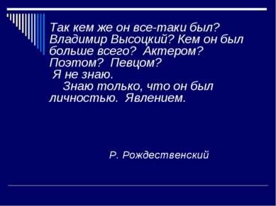 Так кем же он все-таки был? Владимир Высоцкий? Кем он был больше всего? Актер...