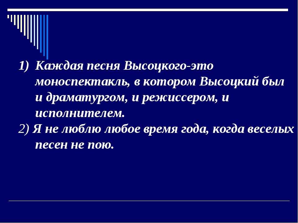 Каждая песня Высоцкого-это моноспектакль, в котором Высоцкий был и драматурго...
