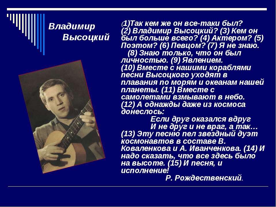 (1)Так кем же он все-таки был? (2) Владимир Высоцкий? (3) Кем он был больше в...