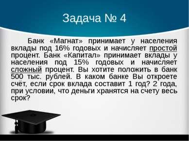 Задача № 4 Банк «Магнат» принимает у населения вклады под 16% годовых и начис...