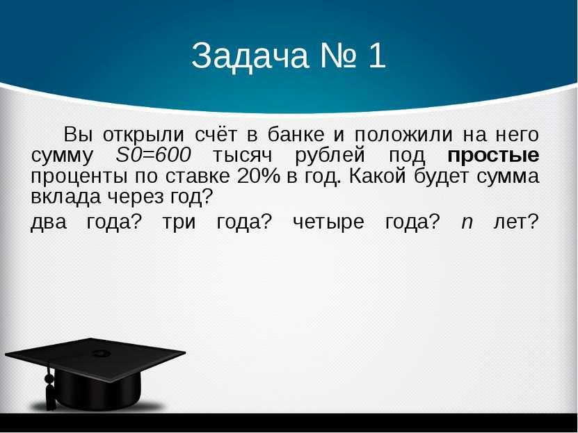 Задача № 1 Вы открыли счёт в банке и положили на него сумму S0=600 тысяч рубл...