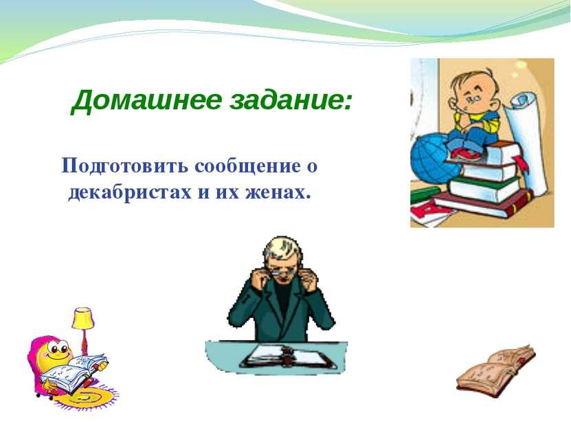 Домашнее задание: Подготовить сообщение о декабристах и их женах.