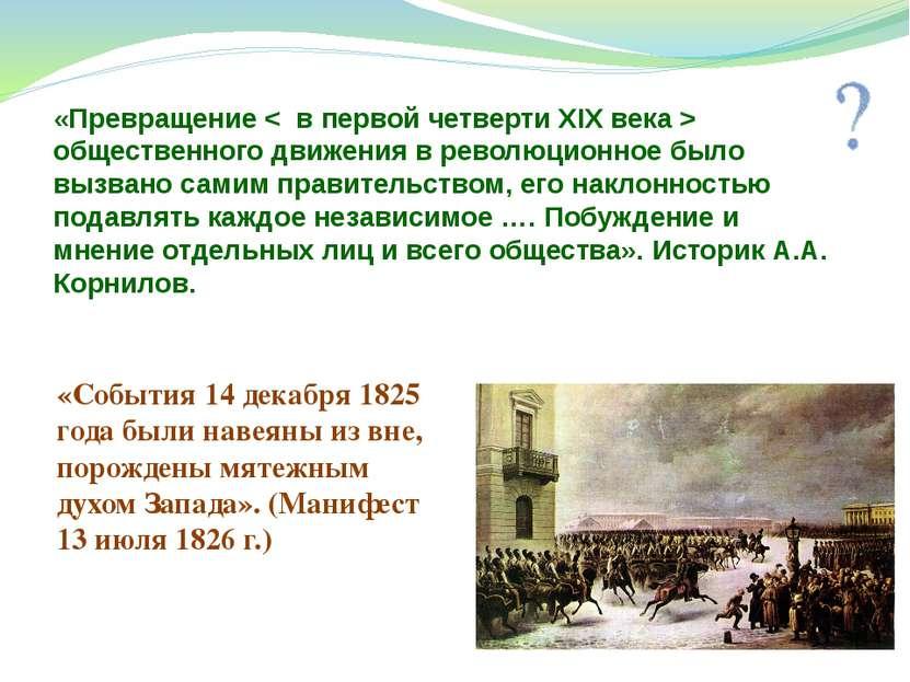 «Превращение < в первой четверти XIX века > общественного движения в революци...